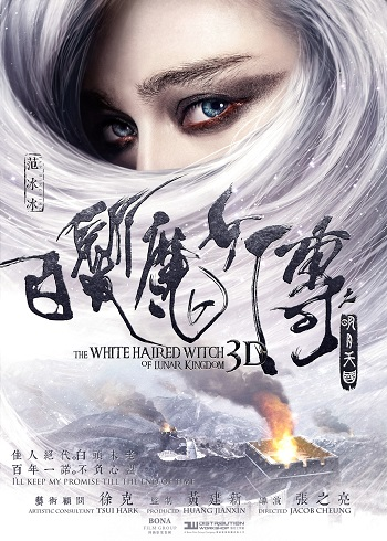 Filem Wayang Movie July 2014 The White Haired Witch Of Lunar Kingdom