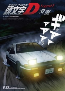 Filem-Wayang-Movie-September-2014-Initial D-Legend-1-Awakening