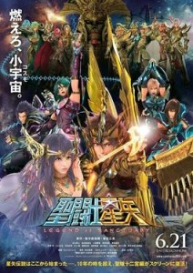 Filem-Wayang-Movie-September-2014-Saint-Seiya-Legend-of-Sanctuary